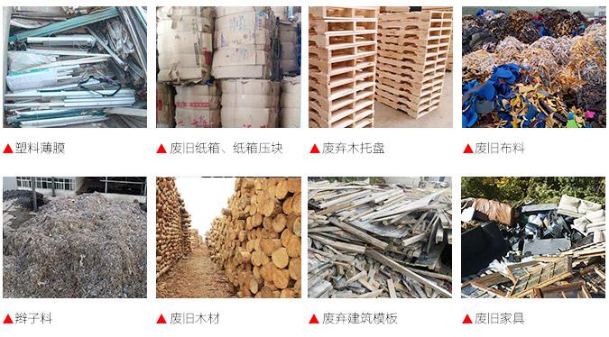 木材撕碎机适用物料