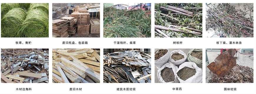 复合式木材粉碎机适用物料