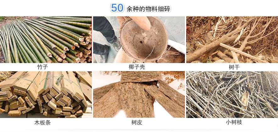 木粉机物料