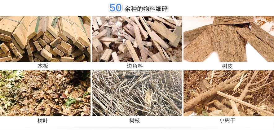 新型木材粉碎机物料