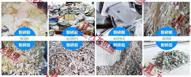 废纸粉碎机