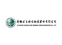国能公主岭生物发电有限公司