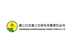 黑龙江省建三江农垦三江热电有限责任公司