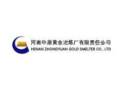 河南中原黄金冶炼厂有限责任公司