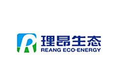 理昂生物质发电有限公司