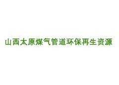 山西太原煤气管道环保再生资源