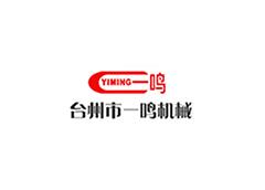 台州市一鸣机械股份有限公司