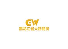 黑龙江省大路商贸有限责任公司